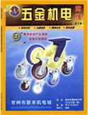 《深圳五金与机电》2015年8期