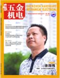 《深圳五金与机电》2015年3期